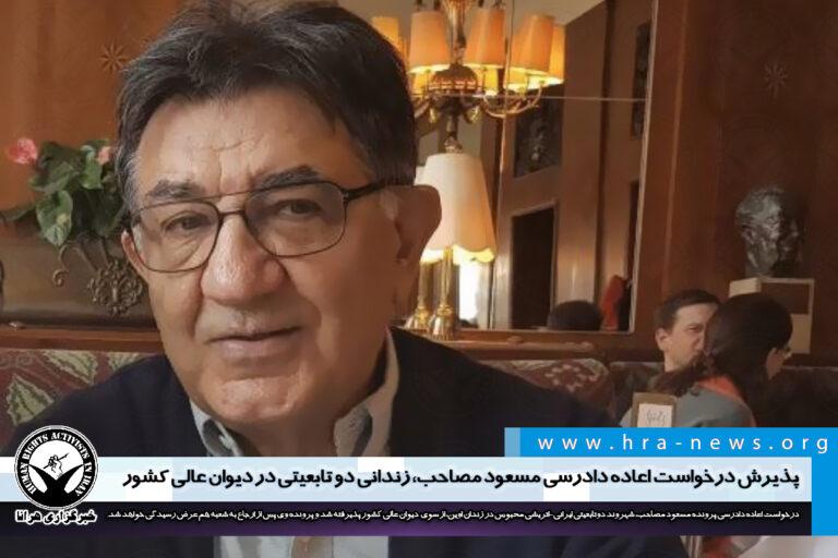 پذیرش درخواست اعاده دادرسی مسعود مصاحب، زندانی دو تابعیتی در دیوان عالی کشور – خبرگزاری هرانا