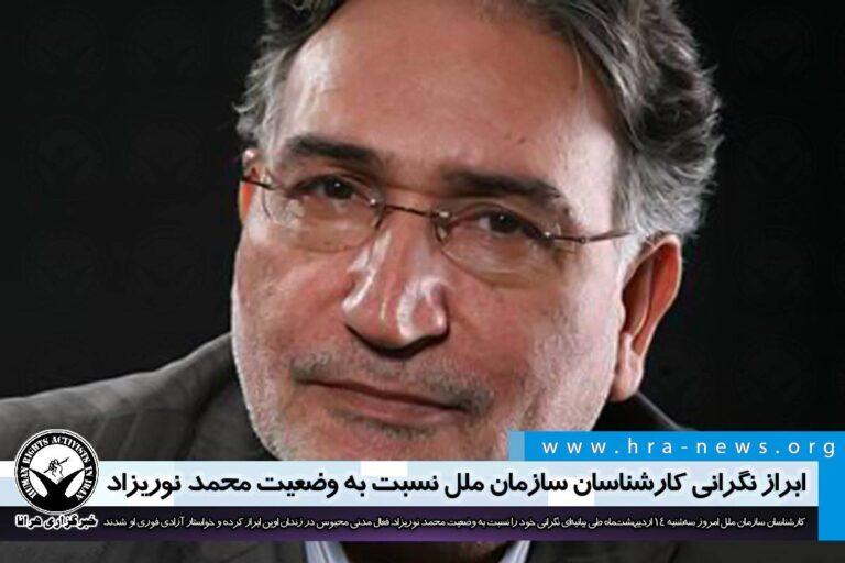 ابراز نگرانی کارشناسان سازمان ملل نسبت به وضعیت محمد نوریزاد – خبرگزاری هرانا