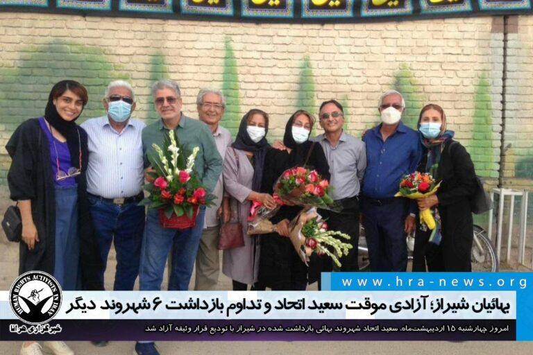 بهائیان شیراز؛ آزادی موقت سعید اتحاد و تداوم بازداشت ۶ شهروند دیگر – خبرگزاری هرانا