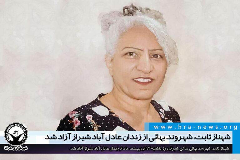 شهناز ثابت، شهروند بهائی از زندان عادل آباد شیراز آزاد شد – خبرگزاری هرانا