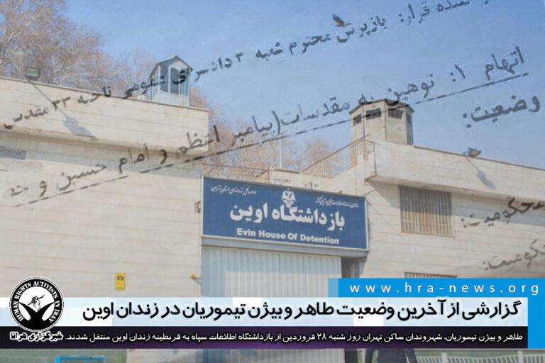 گزارشی از آخرین وضعیت طاهر و بیژن تیموریان در زندان اوین – خبرگزاری هرانا