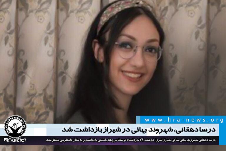 درسا دهقانی شهروند بهائی در شیراز بازداشت شد – خبرگزاری هرانا