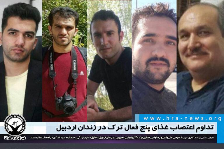 تداوم اعتصاب غذای پنج فعال ترک در زندان اردبیل – خبرگزاری هرانا
