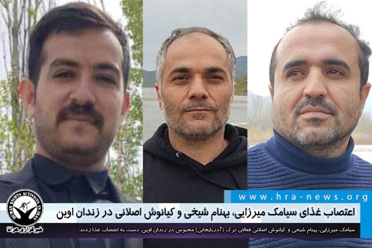 اعتصاب غذای سیامک میرزایی، بهنام شیخی و کیانوش اصلانی در زندان اوین – خبرگزاری هرانا