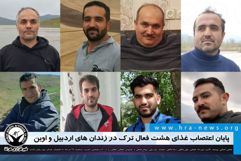 پایان اعتصاب غذای هشت فعال ترک در زندان های اردبیل و اوین – خبرگزاری هرانا