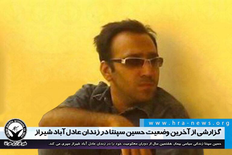 عدم رسیدگی پزشکی؛ گزارشی از آخرین وضعیت حسین سپنتا در زندان عادل آباد شیراز – خبرگزاری هرانا
