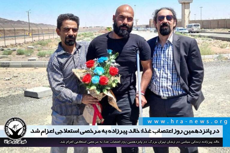 در پانزدهمین روز اعتصاب غذا؛ خالد پیرزاده به مرخصی استعلاجی اعزام شد – خبرگزاری هرانا