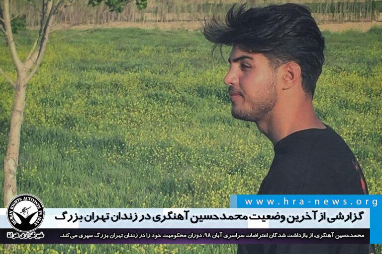گزارشی از آخرین وضعیت محمدحسین آهنگری در زندان تهران بزرگ – خبرگزاری هرانا