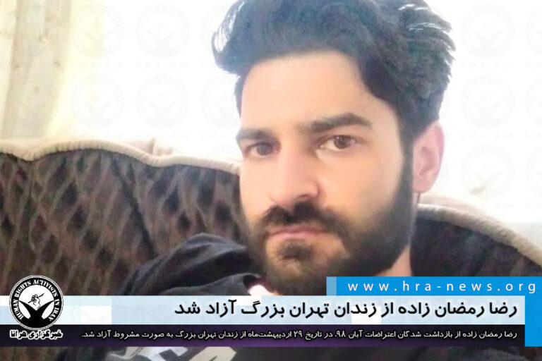 رضا رمضان زاده از زندان تهران بزرگ آزاد شد – خبرگزاری هرانا