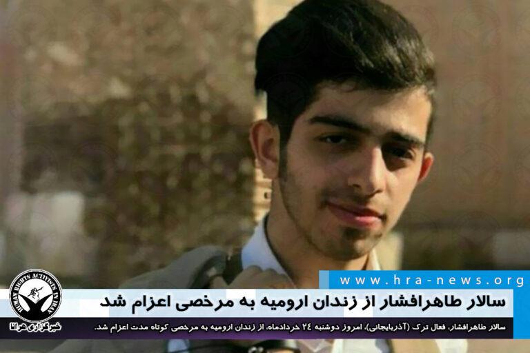 سالار طاهرافشار از زندان ارومیه به مرخصی اعزام شد – خبرگزاری هرانا