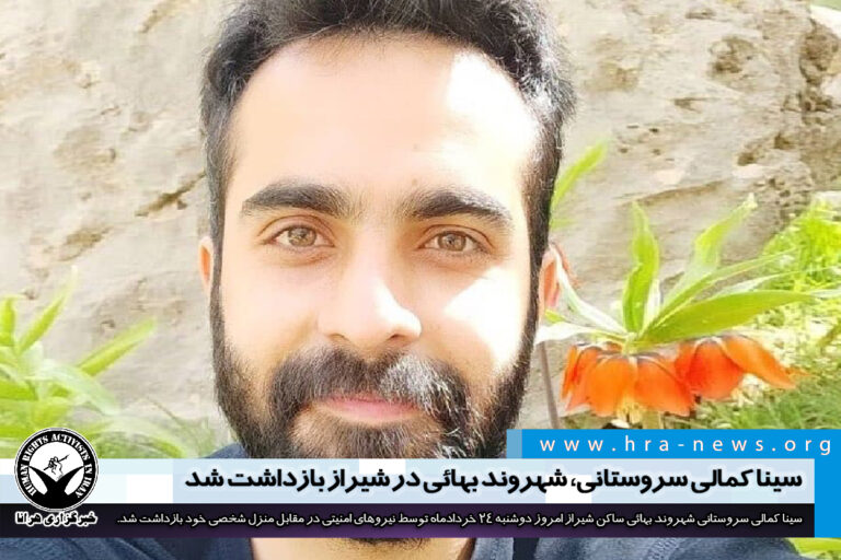 سينا كمالى سروستانی، شهروند بهائی در شیراز بازداشت شد – خبرگزاری هرانا
